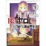 Re:ゼロから始める異世界生活(11) (MF文庫J)