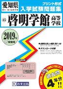 啓明学館高等学校(2019年春受験用)