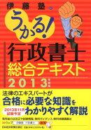 うかる!行政書士総合テキスト(2013年度版)