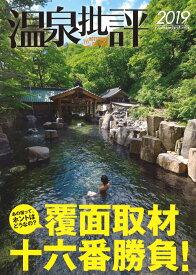 温泉批評 2019 [ 双葉社 ]