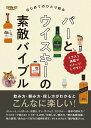 はじめてのひとり飲み バーとウイスキーの素敵バイブル (SAN-EI MOOK) [ 倉島英昭 ]