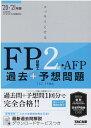 2020-2021年版 スッキリとける過去+予想問題 FP技能士2級・AFP [ TAC株式会社(FP講座) ]
