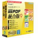 瞬簡 PDF 統合版 9