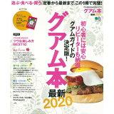 グアム本(最新2020) (エイムック)