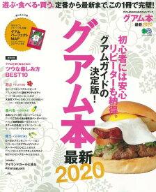 グアム本(最新2020) 遊ぶ・食べる・買う。定番から最新まで、この1冊で完 (エイムック)