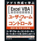 アプリ作成で学ぶExcel VBAプログラミングユーザーフォーム&コントロール2