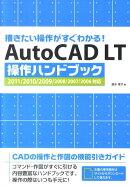 AutoCAD LT操作ハンドブック