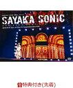 【先着特典】NMB48 山本彩 卒業コンサート「SAYAKA SONIC 〜さやか、ささやか、さよなら、さやか〜」(生写真3枚セット…