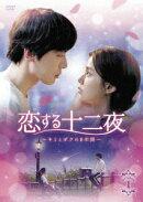 恋する十二夜〜キミとボクの8年間〜 DVD-BOX1