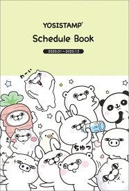 ヨッシースタンプ Schedule Book(2020年1月はじまり)(2020年1月始まりカレンダー)