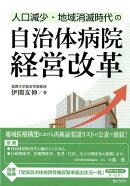 自治体病院経営改革