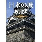 日本の城の謎 攻防編 (祥伝社黄金文庫)