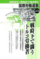 国際労働運動(vol.24(2017.9))