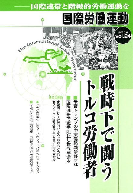 国際労働運動(vol.24(2017.9)) 戦時下で闘うトルコ労働者 [ 国際労働運動研究会 ]
