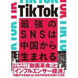 TikTok最強のSNSは中国から生まれる
