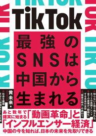 TikTok 最強のSNSは中国から生まれる [ 黄 未来 ]