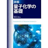 詳解量子化学の基礎