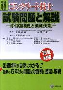 コンクリート技士試験問題と解説(平成22年版)