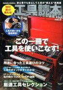【謝恩価格本】工具読本 vol.5