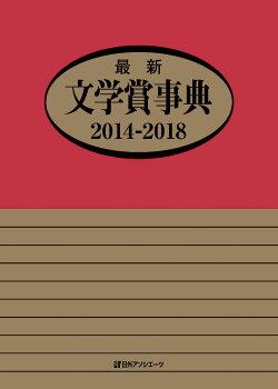 最新文学賞事典 2014-2018