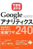 できる逆引きGoogleアナリティクスWeb解析の現場で使える実践ワザ240