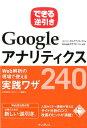 できる逆引きGoogleアナリティクスWeb解析の現場で使える実践ワザ240 [ 木田和廣 ]