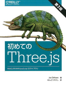 初めてのThree.js 第2版 WebGLのためのJavaScript 3Dライブラリ [ Jos Dirksen ]