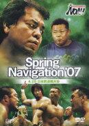 Spring Navigation 2007 4.28 日本武道館大会
