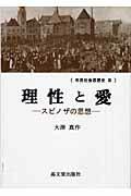 市民社会思想史(3)