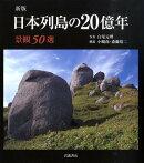 日本列島の20億年