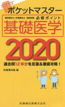 ポケットマスター理学療法士・作業療法士国家試験必修ポイント基礎医学(2020)