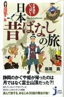 不思議がいっぱい!日本昔ばなしの旅