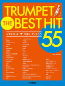 トランペット ザ・ベスト・ヒット55