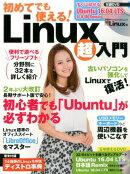 初めてでも使える!Linux超入門