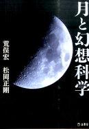 月と幻想科学