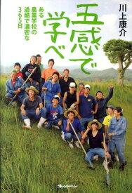 五感で学べ ある農業学校の過酷で濃密な365日 (Orange page books) [ 川上康介 ]