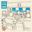 放送室 VOL.276〜300