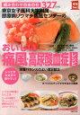 東京女子医科大学附属膠原病リウマチ痛風センターのおいしい痛風・高尿酸血症レシピ 組み合わせ自由自在327レシピ レ…