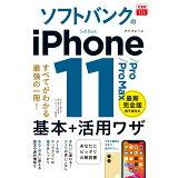 ソフトバンクのiPhone11/Pro/Pro Max基本&活用ワザ (できるfit)
