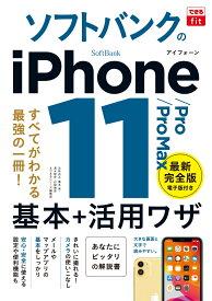 ソフトバンクのiPhone11/Pro/Pro Max基本&活用ワザ すべてがわかる最強の一冊! (できるfit) [ 法林岳之 ]