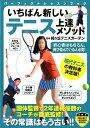 いちばん新しいテニス上達メソッド 現代テニスの教科書決定版! (パーフェクトレッスンブック) [ 緑ヶ丘テニスガー…