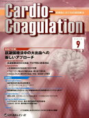 Cardio-Coagulation(Vol.3 No.3 2016)