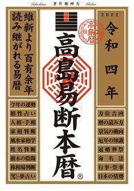 高島易断本暦 令和四年版