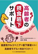 【予約】高齢者の摂食嚥下サポート