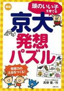【バーゲン本】頭のいい子を育てる京大発想パズル 新版