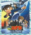劇場版名探偵コナン『天空の難破船(ロスト・シップ)』(新価格版Blu-ray)【Blu-ray】