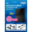 CYBER・2.5inch外付けハードディスク4TBボーナスパック(PS4用)