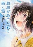 おおかみこどもの雨と雪(3) (カドカワコミックスA)