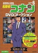 名探偵コナンDVDコレクション 6