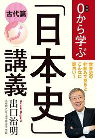 0から学ぶ「日本史」講義 古代篇 [ 出口 治明 ]